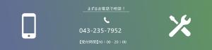 043-235-7952