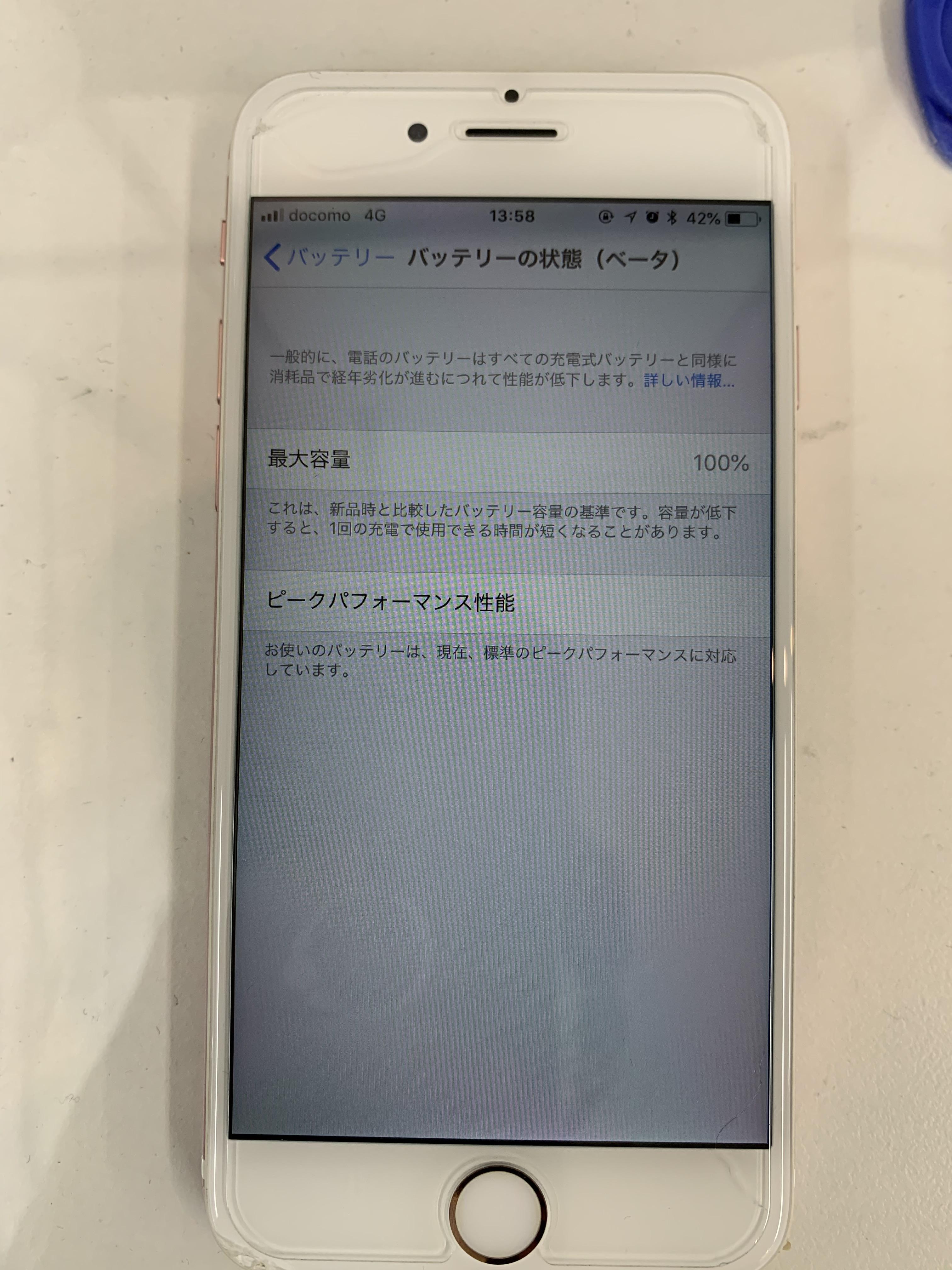 【四街道市和良比】iPhone6sバッテリー交換のご依頼